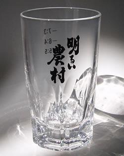 明るい農村グラス
