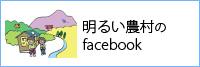 明るい農村のFacebook