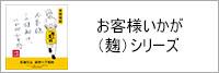 お客様いかが(麹)シリーズ