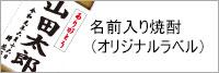 名前入り焼酎オリジナルラベル