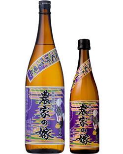 紫芋・焼き芋焼酎 農家の嫁