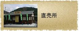 btn-tyokubai