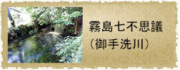 btn_mitarasigawa