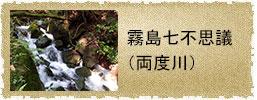 霧島七不思議(両度川)