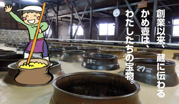 """創業以来、蔵に伝わる""""かめ壺""""は、明るい農村の宝物。"""
