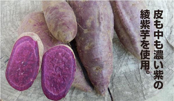 皮も中も濃い紫色の、綾紫芋を使用。