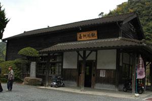 「嘉例川駅」(かれいがわえき)