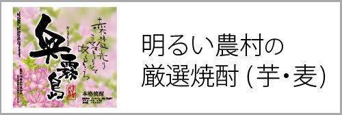明るい農村の厳選焼酎(芋・麦)
