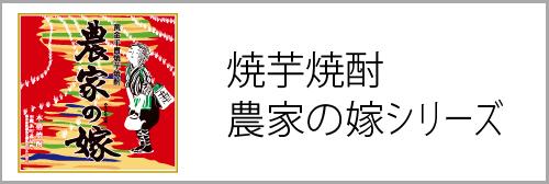 焼芋焼酎「農家の嫁」シリーズ