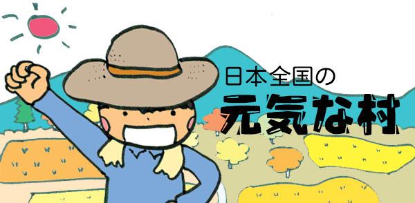 日本全国の元気な村