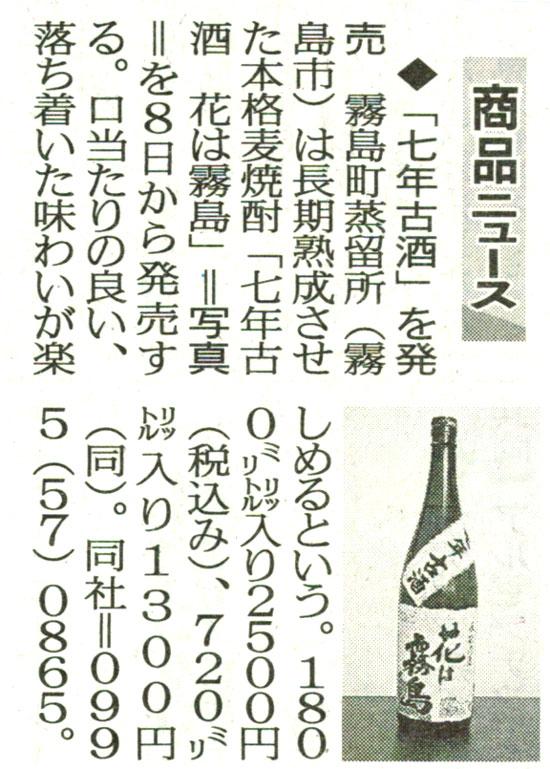 7年古酒 花は霧島(麦)発売
