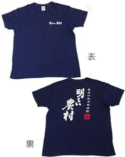 明るい農村 Tシャツ