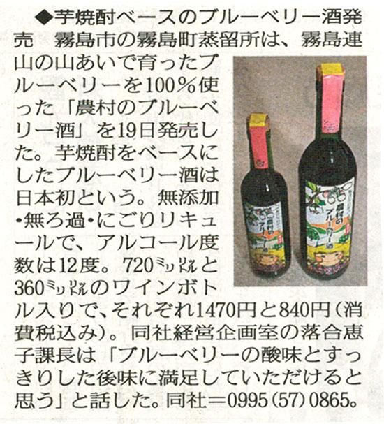 南日本新聞で、「農村のブルーベリー酒」が紹介されました