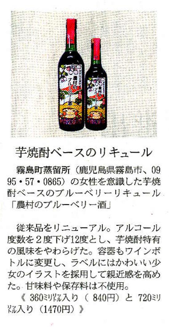 「農村のブルーベリー酒」が、日経MJで紹介されました