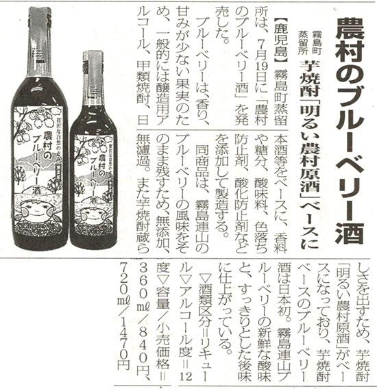「農村のブルーベリー酒」が醸界タイムスで紹介されました。