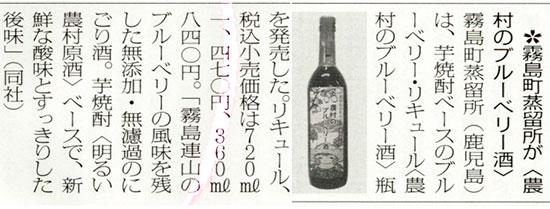 「農村のブルーベリー酒」が酒販ニュースで紹介されました。
