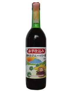 赤芋仕込み 農村のブルーベリー酒