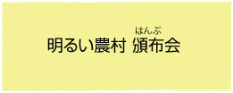 明るい農村 頒布会(はんぷかい)