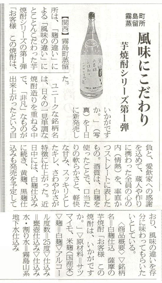 nihonsyokuryo20150311