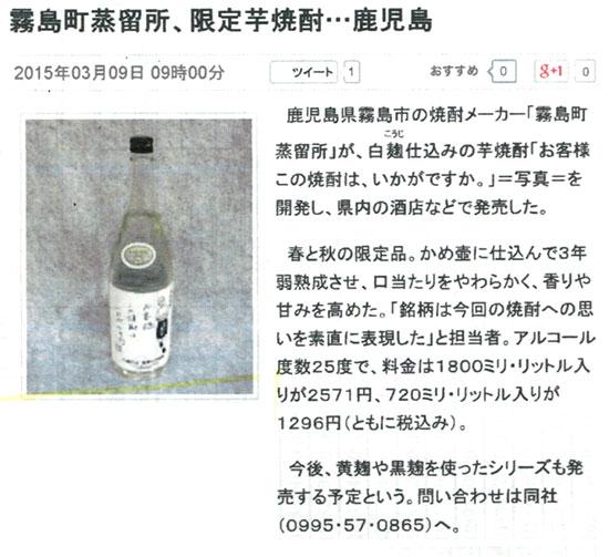 yomiurinet20150309