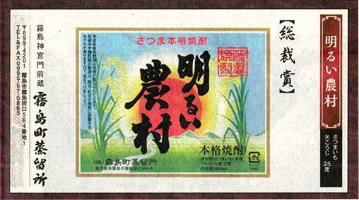 明るい農村 総裁賞が南日本新聞で紹介されました
