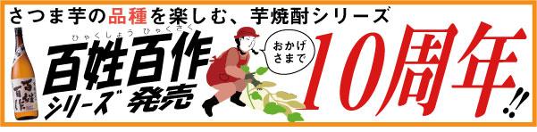 おかげさまで百姓百作シリーズ10周年!