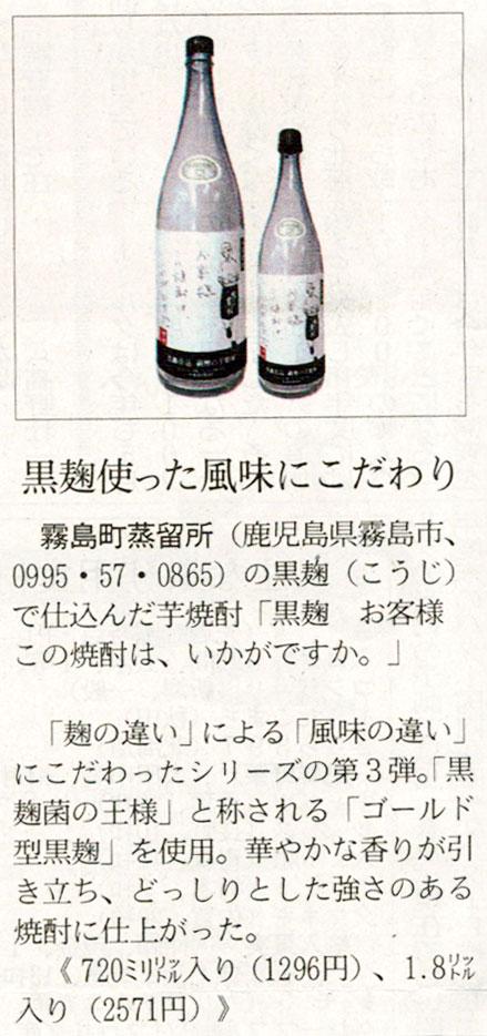 「黒麹 お客様 この焼酎は、いかがですか。」が、日経MJで紹介されました。