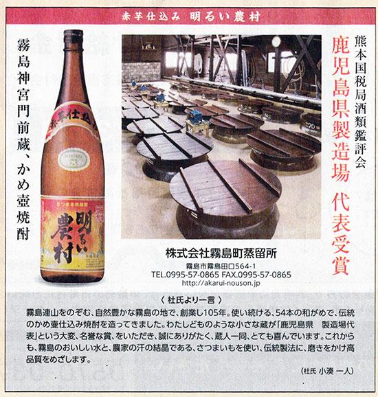 赤芋仕込明るい農村が鹿児島県製造場 代表受賞!