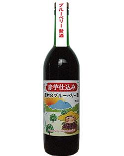 赤芋 農村のブルーベリー酒 ヌーヴォー