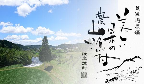 荒濾過原酒「美しい日本の農山漁村」