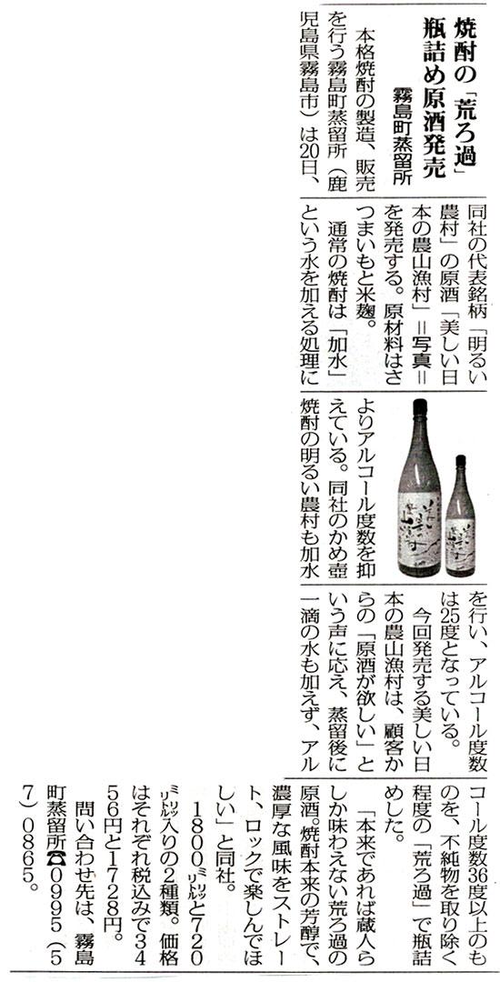 20170408 観光経済新聞