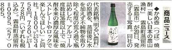 「美しい日本の農山漁村」が南日本新聞で紹介されました