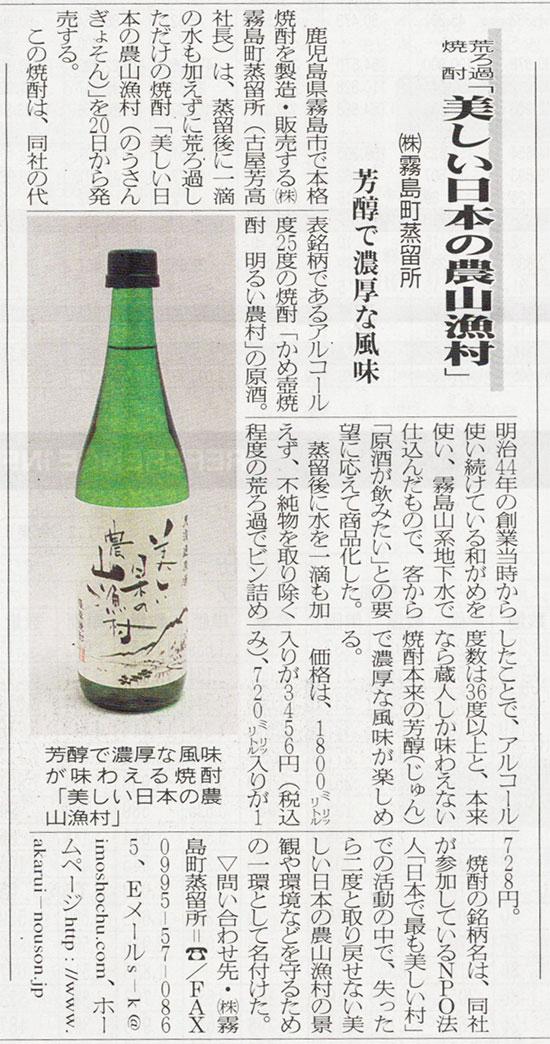 「美しい日本の農山漁村」が 水産経済新聞で紹介されました