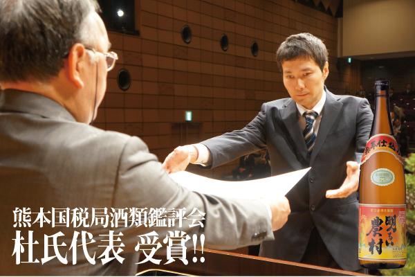 熊本国税局酒類鑑評会 杜氏代表 受賞