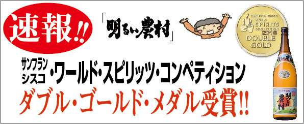 San Francisco World Spirits Competition)「明るい農村」がDouble Gold MEDAL受賞!!