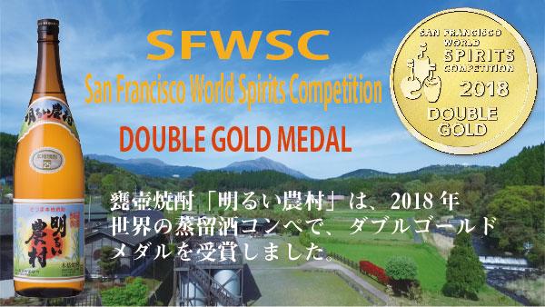 明るい農村は、サンフランシスコ・ワールド・スピリッツ・コンペティションでダブルゴールドメダルを受賞しました