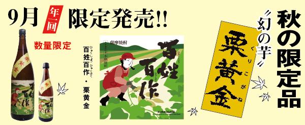 百姓百作 栗黄金 9月発売