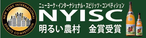 NYISC2018
