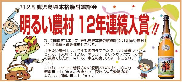 鹿児島県焼酎鑑評会 12年連続入賞