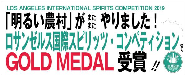 ロサンゼルス・インターナショナル・スピリッツ・コンペティションで「明るい農村」が「GOLD MEDAL(金賞)」を受賞