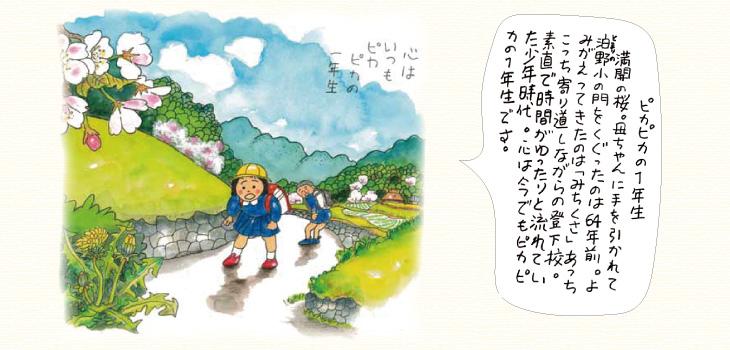 明るい農村の四季・春のラベルイラスト。小向井一成氏が描くほのぼのとした世界観