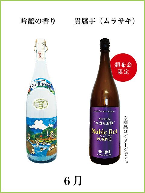 頒布会限定 焼酎 Noble Rot PURPLE 季節限定 焼酎 明るい農村の四季・夏の商品画像