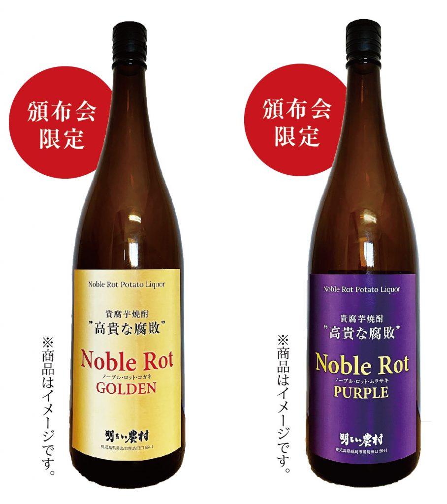 貴腐 芋焼酎2種の商品画像
