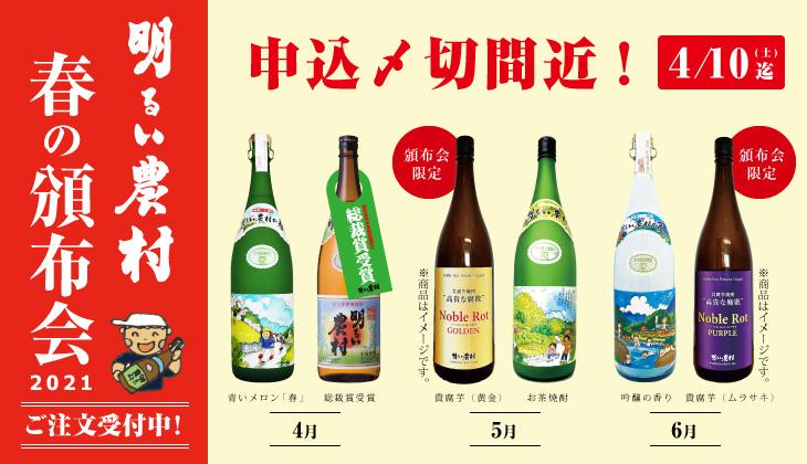 貴腐 芋焼酎を含む春季頒布会のラインナップ画像