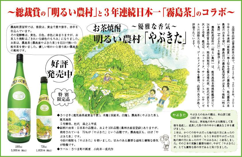 3年連続日本一「霧島茶」と鹿児島県本格焼酎鑑評会で総裁賞の「明るい農村」がコラボした限定芋焼酎。お茶由来の優雅な香気をお楽しみください。