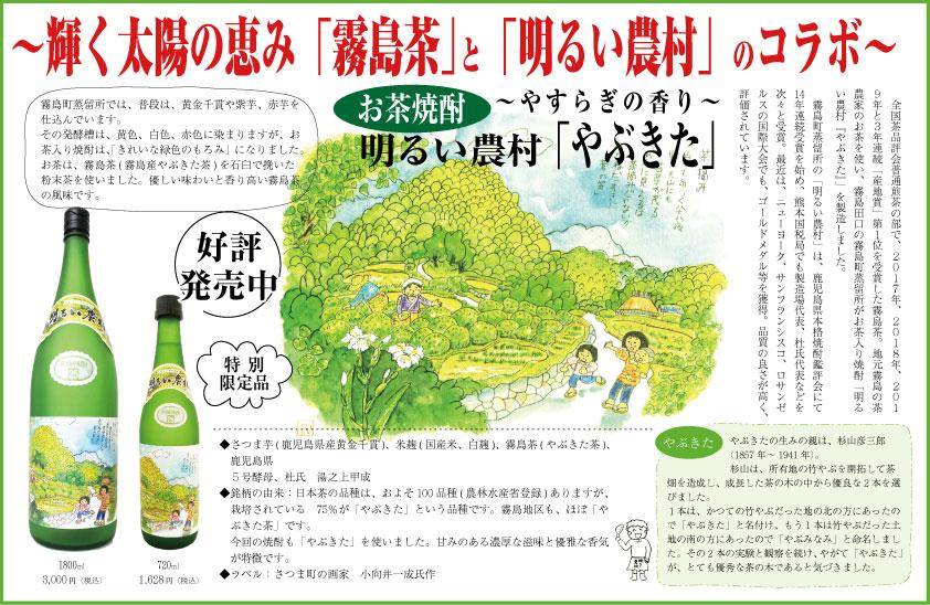 「霧島茶」とかめ壺焼酎「明るい農村」のコラボ