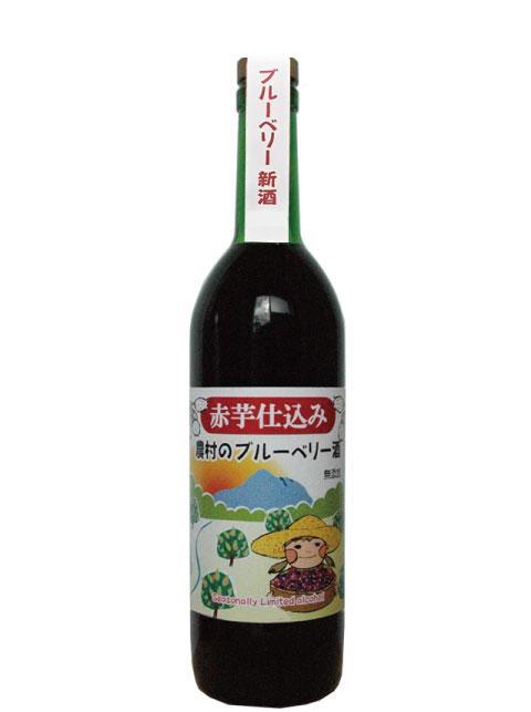 かめ壺芋焼酎蔵の無添加リキュール「赤芋仕込み農村のブルーベリー・ヌーヴォー」(新酒)
