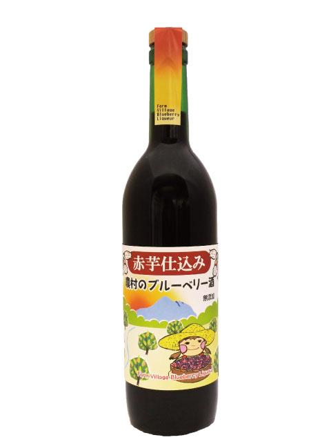 「赤芋焼酎仕込み 農村のブルーベリー酒」は、鹿児島県霧島特産のブルーベリーを、かめ壺芋焼酎「赤芋仕込み明るい農村」につけた、無添加のリキュールです。