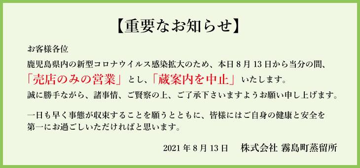 鹿児島県内の新柄コロナウイルス感染拡大のため、8月13日から当分の間、「売店の実の営業」とし、「蔵案内を中止」いたします。 誠に勝手ながら、諸事情、ご賢察の上、ご了承下さいますようお願い申し上げます。