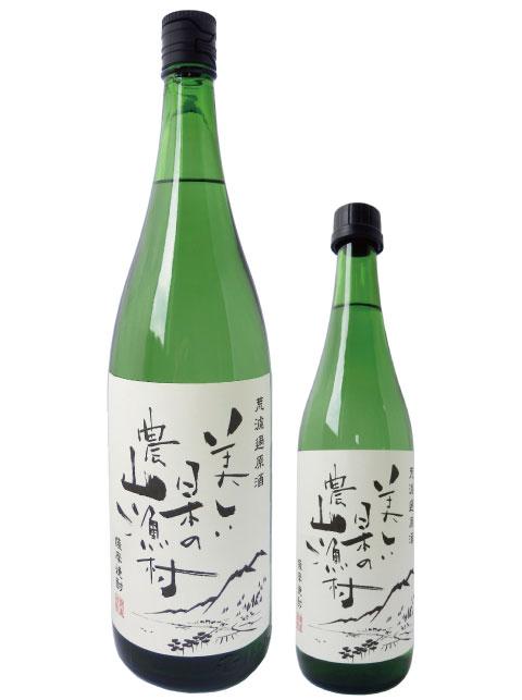 荒濾過 芋焼酎原酒「美しい日本の農山漁村」